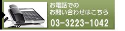 お電話でのお問い合わせはこちら 03-3223-1042